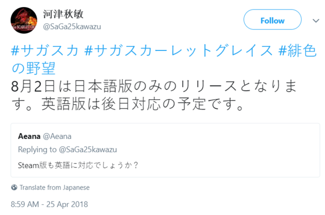 saga-scarlet-grace-english-tweet.png