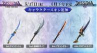 Locke dissidia final fantasy nt weapon set