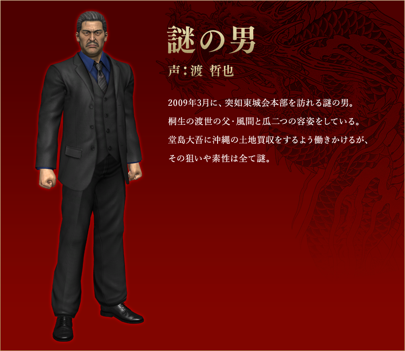 Yakuza 3's Remaster Adds Two New Hostesses to the Cabaret Club