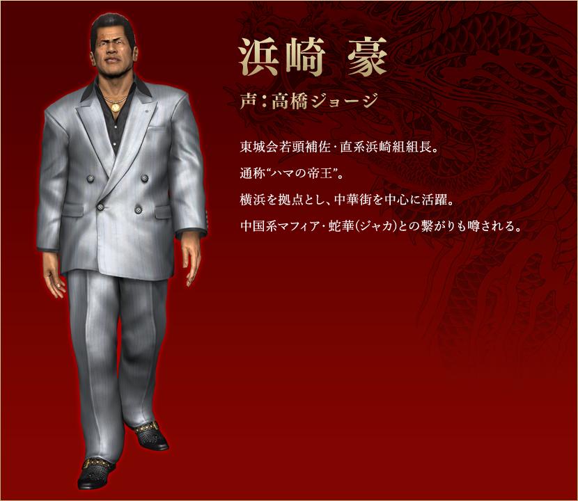 Yakuza 3 Review | RPG Site