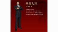 Yakuza 3 remaster 023