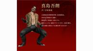 Yakuza 3 remaster 027