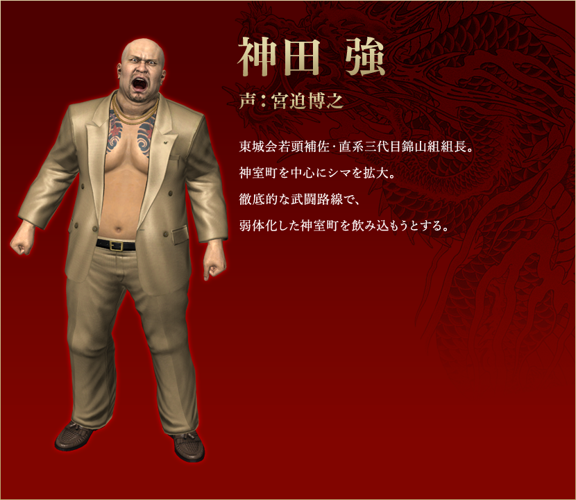 Yakuza 3's Remaster Adds Two New Hostesses to the Cabaret