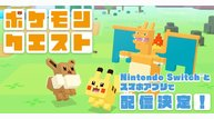 Pokemon quest keyart