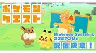 Pokemon-Quest_Keyart.jpg