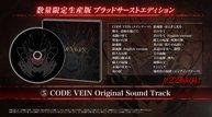 Code vein special edition 4