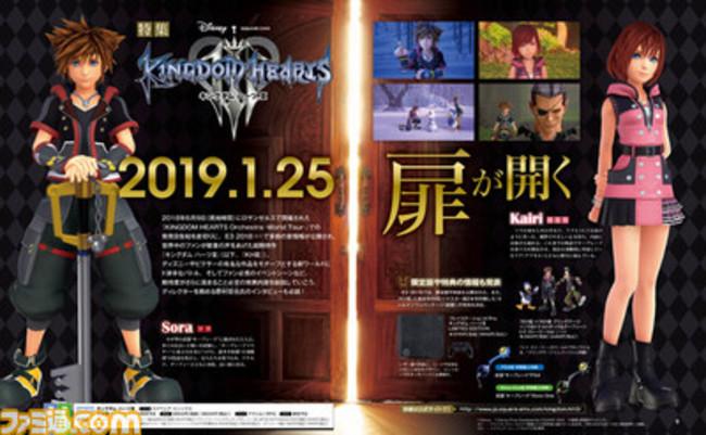KH3-Famitsu180621.jpg