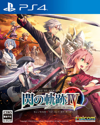 Trails of cold steel iv box jp
