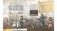 Octopath traveler famitsu 180906