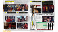 Judge eyes famitsu 11 07 2018