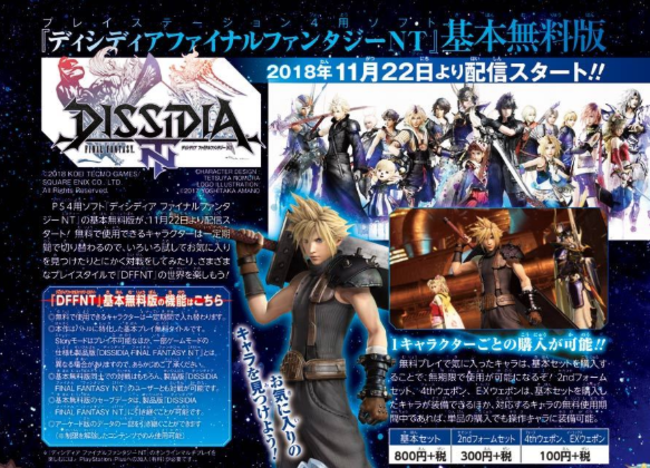 dissidia final fantasy nt f2p.PNG