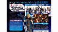Dissidia final fantasy nt f2p