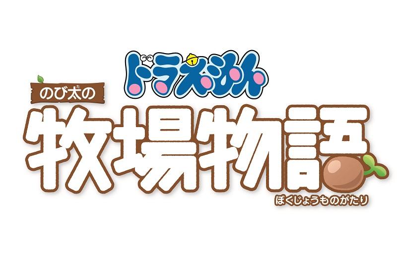 ผลการค้นหารูปภาพสำหรับ Doraemon Nobita No Bokujou Monogatari