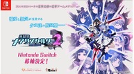 Mary skelter 2 switchstream