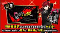 Persona 5 royal kasumi cooperation arcana