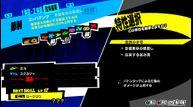 Persona 5 royal 20190731 34