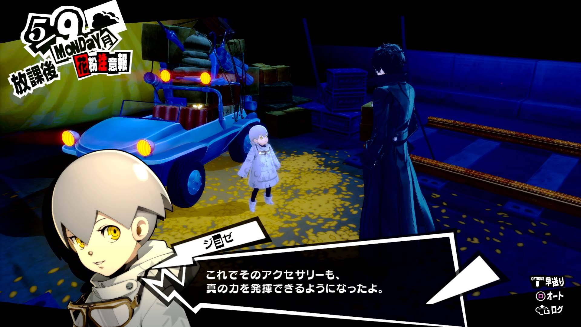 Atlus reiterates that there are