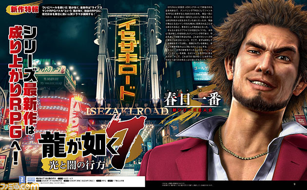 More details about Yakuza: Like a Dragon surface in Famitsu | RPG Site