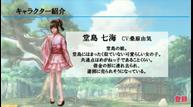 Katanakami stream05