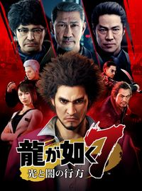 Yakuza like a dragon boxjp