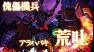 Project-Sakura-Wars_Arahabaki01.jpg