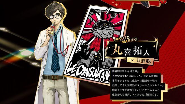 persona_5_royal_takuto_maruki_confidant_guide_cooperation_new_arcana_councillor.jpg