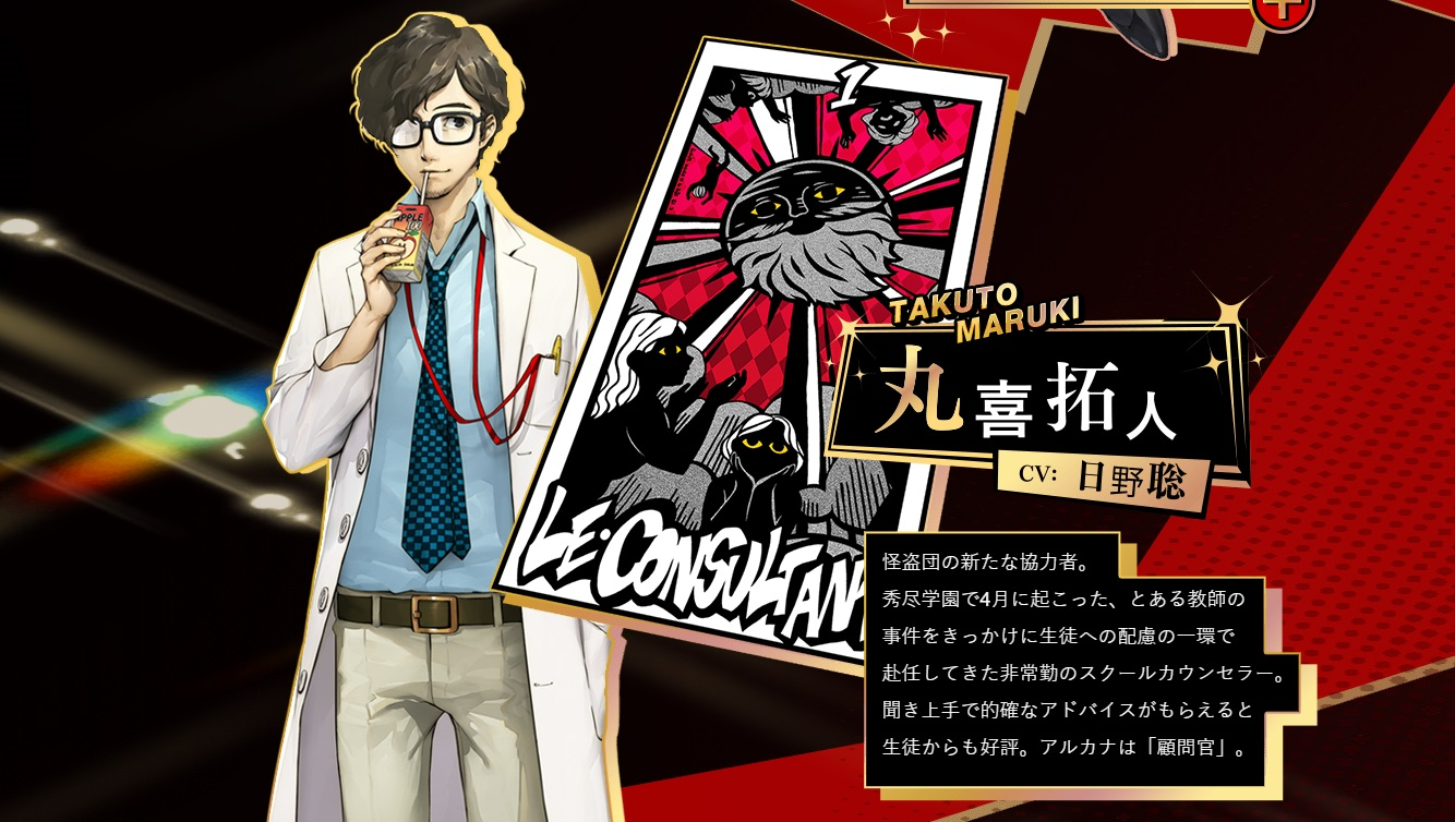 Persona 5 Royal Maruki Councillor Confidant Choices Unlock