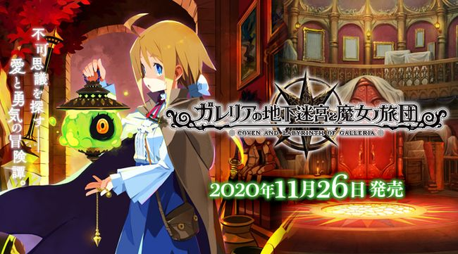 Labyrinth-of-Galleria-Coven-of-Dusk_Release-Date-JP.jpg
