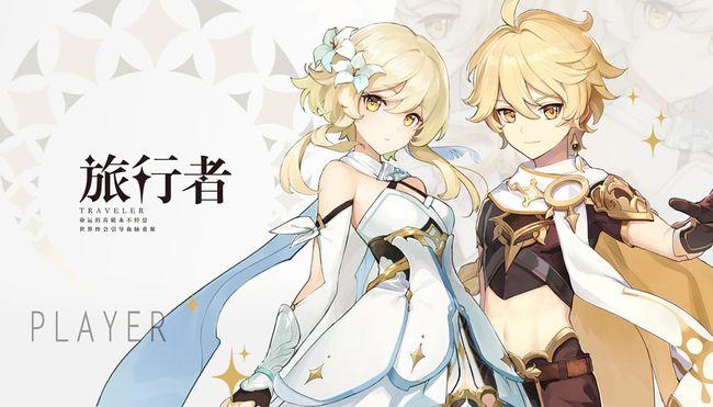 genshin_impact_character_name_protagonist_canon_names.jpg