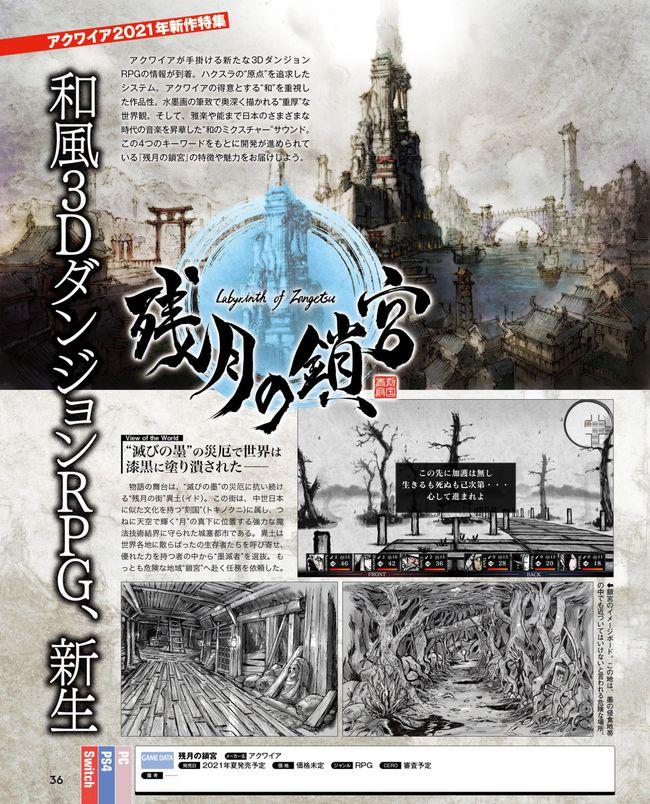 Labyrinth-of-Zangetsu_20210107_FT.jpg