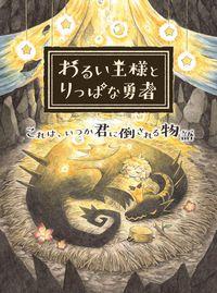 Evil king and splendid hero artwork jp