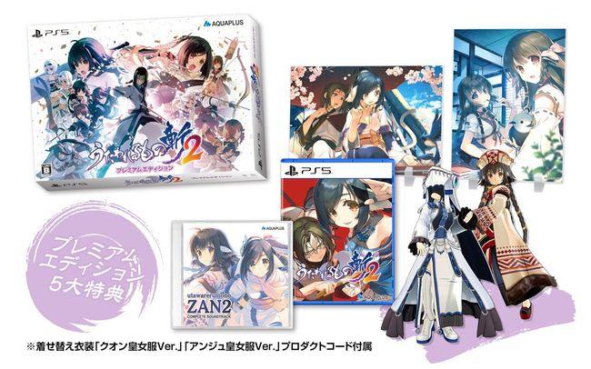 Utawarerumono-Zan-2_Premium-Edition.jpg