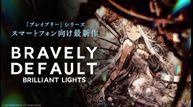 Bravely-Default-Brilliant-Lights_20210714_00.jpg